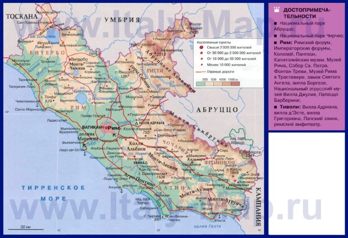 Карта Лацио на русском языке с достопримечательностями